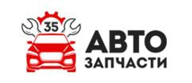 Автозапчасти 35