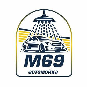 Автомойка М69