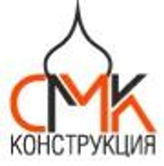 СМК-Конструкция