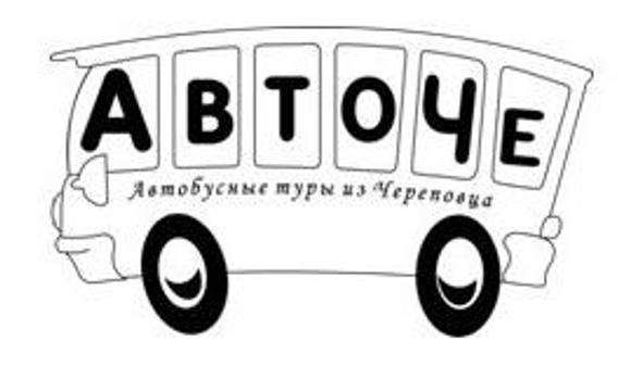 АвтоЧе