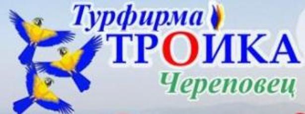 Турфирма Тройка