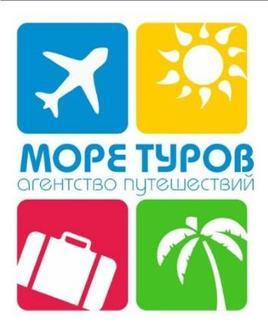 Агентство путешествий Море туров