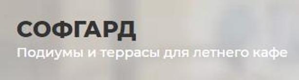 Софгард
