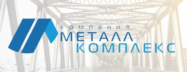 Компания Металл Комплекс