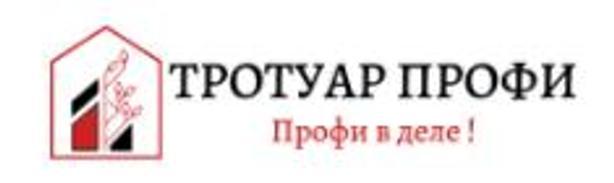 Тротуар Профи