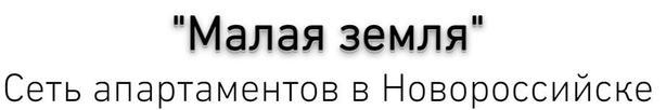 """Апартаменты """"Малая земля"""""""