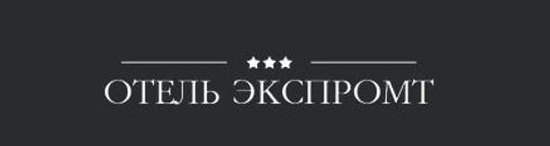 Экспромт
