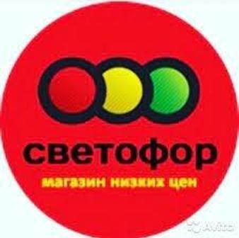 Магазин Светофор Минино