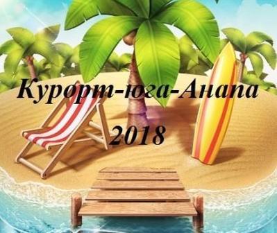 Курорт-юга-Анапа.ру