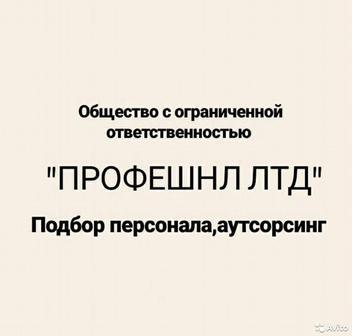 Профешнл ЛТД