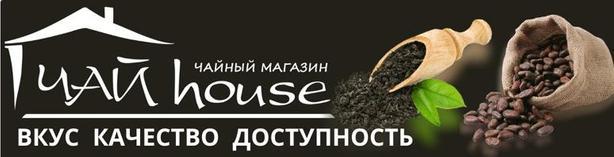 Чай house