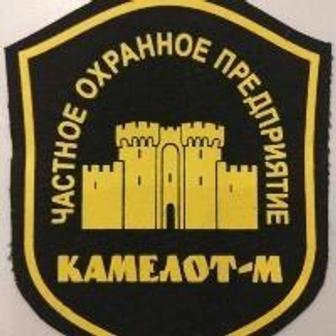 ООО ЧОП Камелот-М
