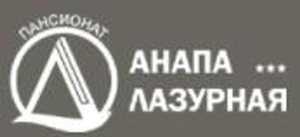 Анапа Лазурная