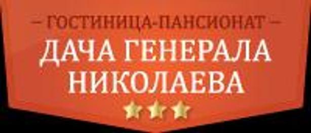 Дача генерала Николаева