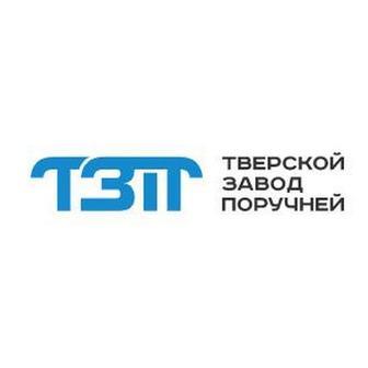 Тверской Завод Поручней