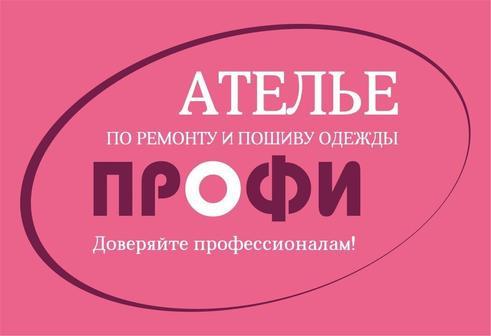 """Ателье """"ПРОФИ"""" по пошиву и ремонту одежды"""