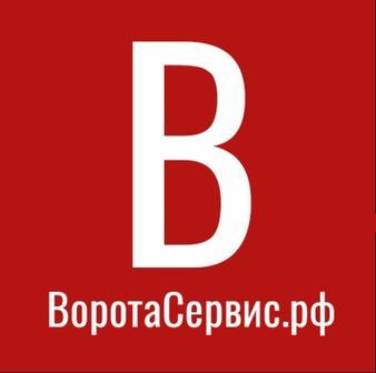 ВоротаСервис.рф