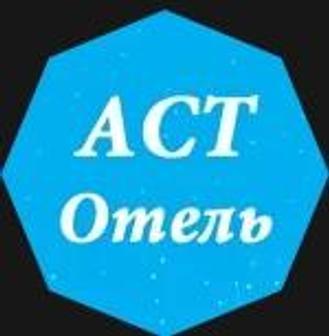 АСТ Отель