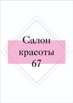 Салон красоты 67