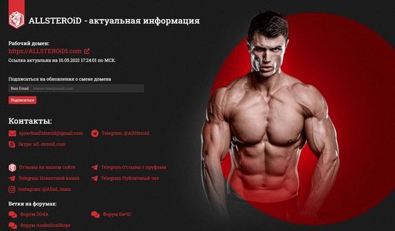 Гарант идеального тела: стероиды от магазина All-Steroid