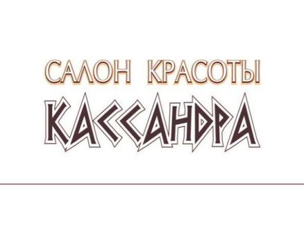 """Кассандра"" салон красоты"