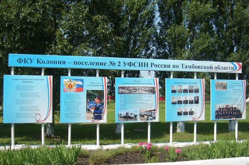 ФКУ КП-2 УФСИН России по Тамбовской области