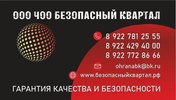"""ООО ЧОО """"Безопасный квартал"""""""