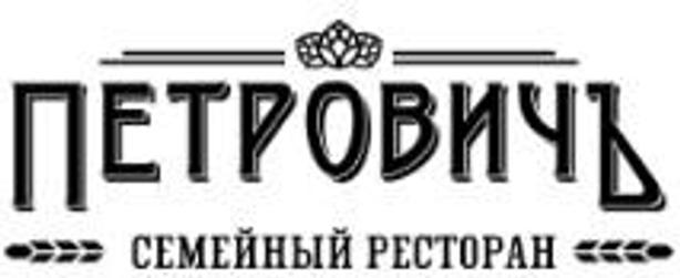 Петровичъ