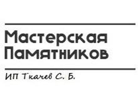 Мастерская памятников ИП Ткачев С.Б.