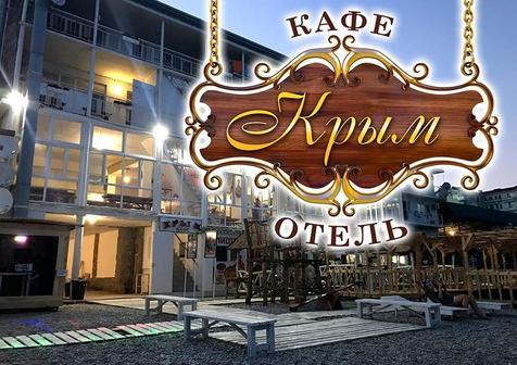 Отель-кафе Крым