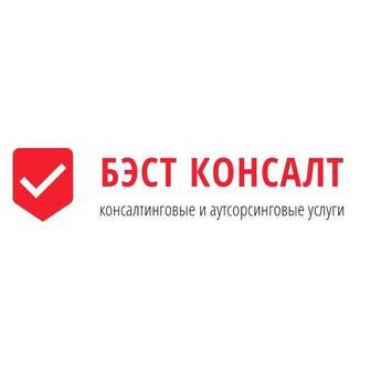 """ООО """"Бэст Консалт"""""""