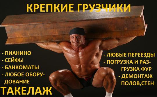 ГрузчикиПосад