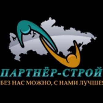 ООО «ПАРТНЕР – СТРОЙ»