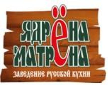 Ядрёна Матрёна