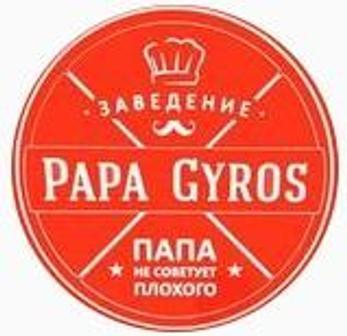 Папа Гирос