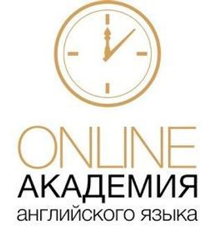 Онлайн Академия английского языка