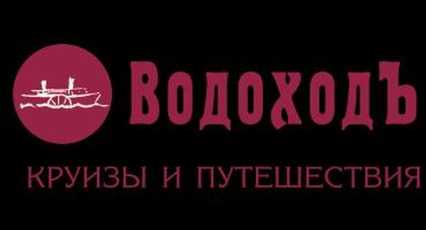 """OOO"""" ВодоходЪ""""  г. Нижний Новгород"""