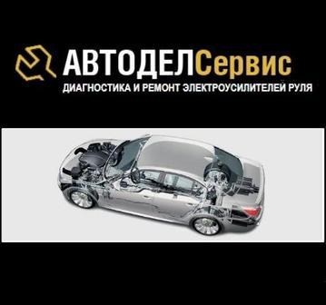 Автодел Сервис
