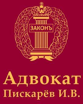 Адвокатский кабинет Пискарёв Игорь Владимирович