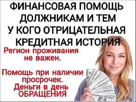 ООО «Финансист»