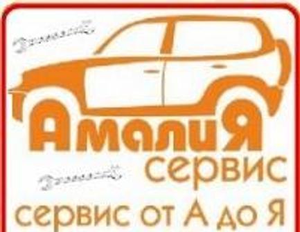 Амалия-Сервис