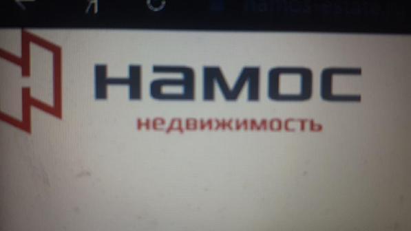 """ООО """"НАМОС НЕДВИЖИМОСТЬ"""""""