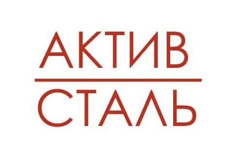 """ООО """"АктивСталь"""""""