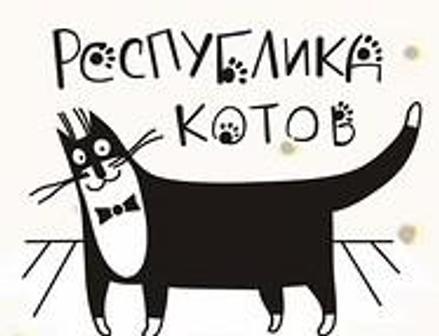 Республика котов