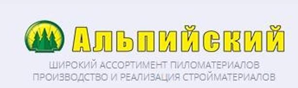 АЛЬПИЙСКИЙ