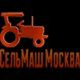 СельМаш Москва
