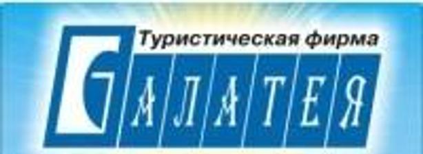 Туристическая фирма Галатея