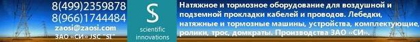 """ООО """"СИ"""""""