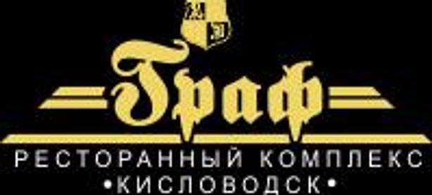 """""""Граф"""" ресторанный комплекс"""