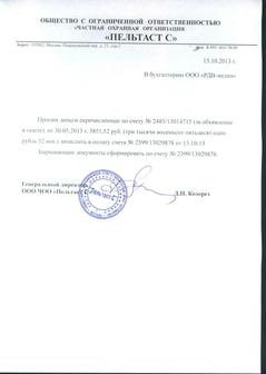 ООО ЧОО «ОХРАНА-Эн»